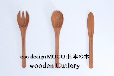 箸,スプーン,フォーク,バターナイフ,カトラリー