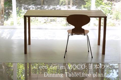 ダイニングテーブル,ダイニングセット,国産ダイニングテーブル,オーダーダイニングテーブル,食卓テーブル