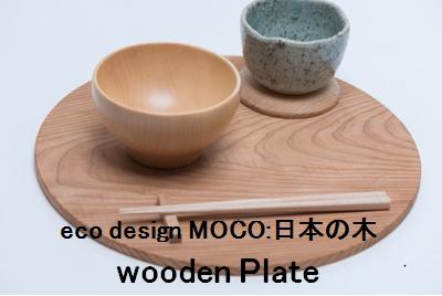 木のプレート,木製プレート,木の食器