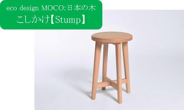 こしかけ,チェア,椅子,木製家具