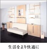 壁面収納家具、システム収納家具、リビング壁面収納家具