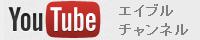 YouTube エイブルチャンネル