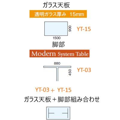 画像2: 【アルテジャパン】ガラステーブル Modern System Table【送料無料】