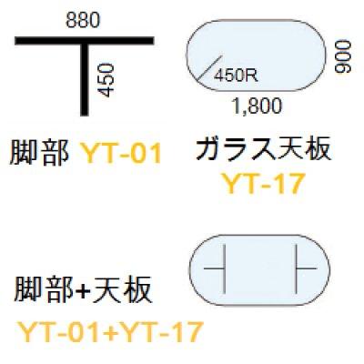 画像3: 【アルテジャパン】ガラステーブル T Form System Table【送料無料】