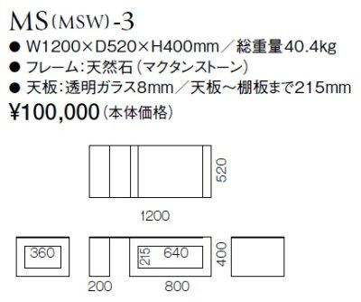 画像3: 【アルテジャパン】ガラステーブル MS(MSW)-3【送料無料】