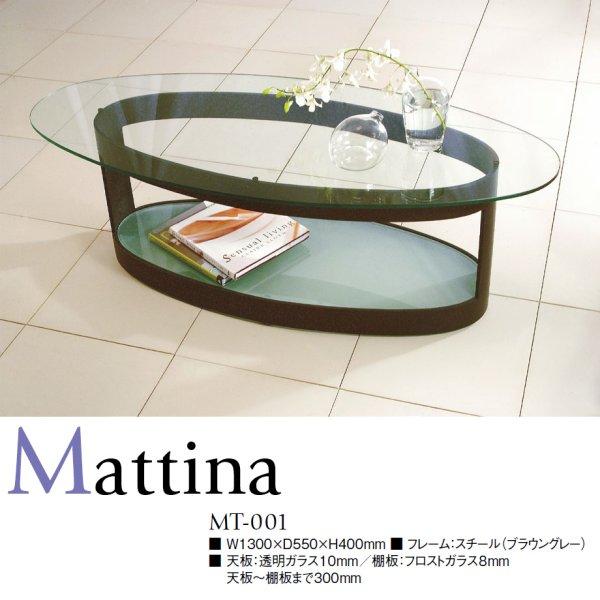 画像1: 【アルテジャパン】Mattina テーブル EM(MT)-001【送料無料】 (1)