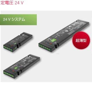 電源装置定電圧24V