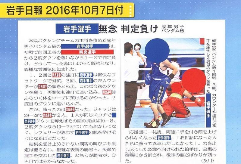 ボクシング,奈良判定,アマチュアボクシング,理事長