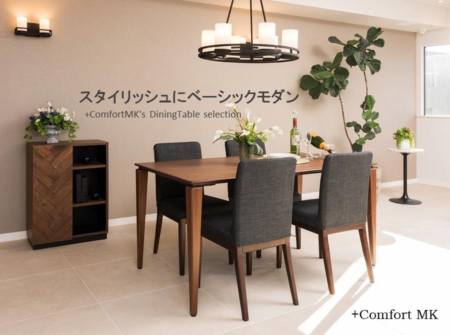 ダイニングテーブル,テーブル,DUAL-NUOVO,デュアル・ヌーボ