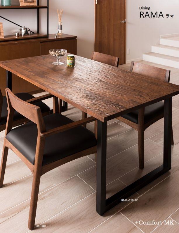 ダイニングテーブル,テーブル,食卓,ラマ,RAMA
