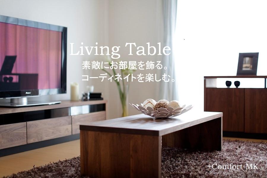 リビングテーブル,センターテーブル,テーブル