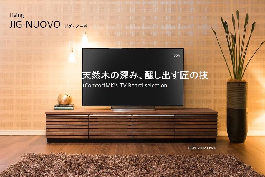 テレビボード,TVボード,テレビ台,AVボード
