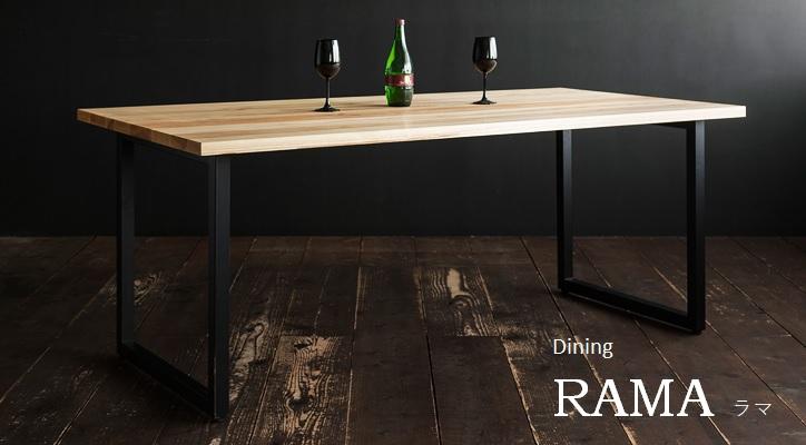 ダイニングテーブル,テーブル,モダンダイニングテーブル,食堂テーブル,ラマ,rama,mkマエダ,