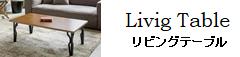 リビングテーブルバナー,センターテーブルバナー,Living_Table_banar