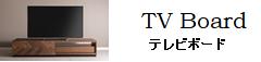 テレビボードバナー,TVボード,TV_board