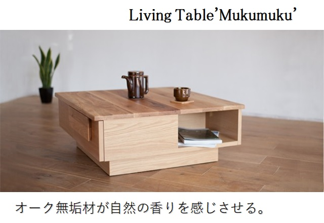 リビングテーブル,センターテーブル,応接テーブル,テーブル,ホワイトオーク,ムクムク,天然無垢材