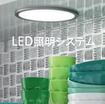 LED,LED照明,照明,省電力照明