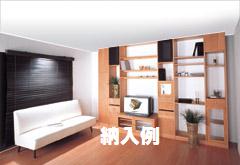 壁面収納家具,システム壁面収納家具,リビング壁面家具,TVリビングボード,セミオーダー壁面収納家具,オーダー壁面収納家具,フリーボード,サイドボード,テレビリビング壁面収納家具
