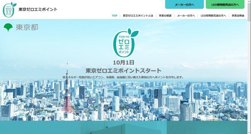 省エネ性能の高い家電に買い換えて「東京ゼロエミポイント」ゲット