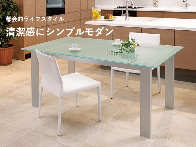 ガラステーブル,ダイニングセット,モダンガラステーブル,アルテジャパン,ARTE,都会的な暮らしに