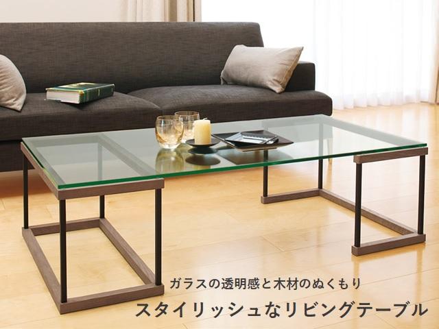 リビングテーブル,センターテーブル,ガラステーブル,応接テーブル,ガラストップ
