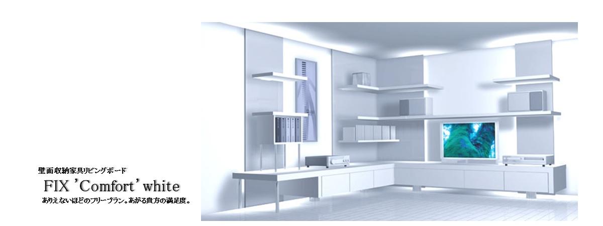 壁面収納家具,システム壁面収納家具,リビングボード,別注オーダー家具,キャビネット