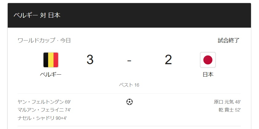 日本代表サッカー,worldcup,ワールドカップ,サッカー