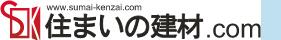 住宅建材専門サイト[住まいの建材.com]