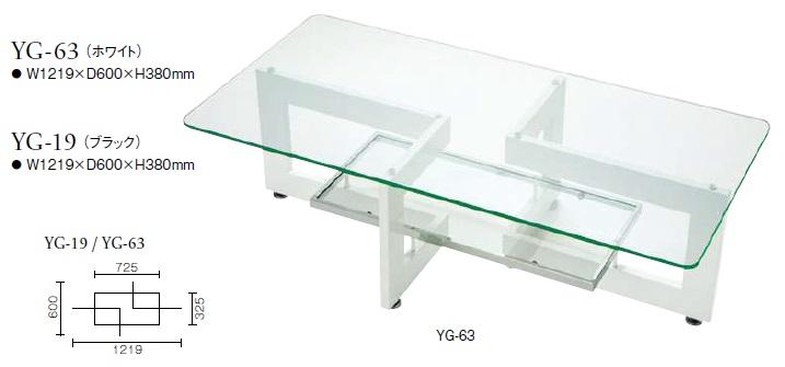 YG-63,ホワイト
