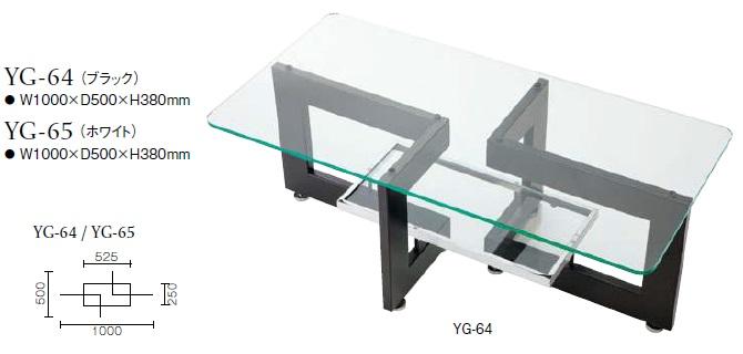 YG-64,ブラック