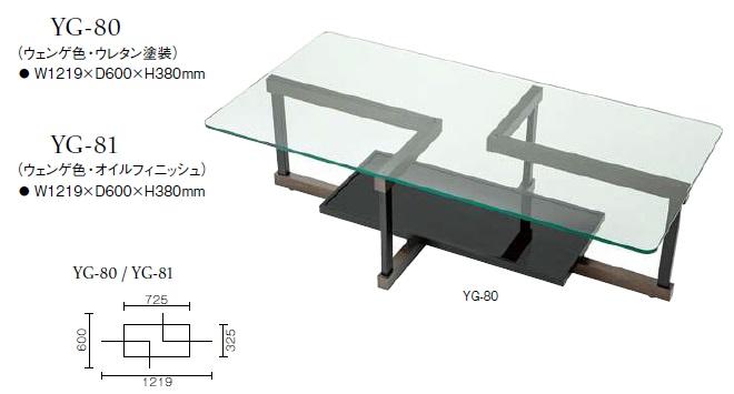 リビングテーブル,YG-80,ビーチ材ウェンゲ色ウレタン塗装