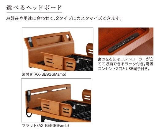 選べるヘッドボード,お好みや用途にあわせて、2タイプから選べます,宮付き,フラット,コンセント,USB