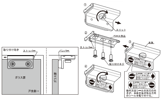OT-B170取付け方法