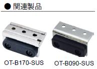 OT-B180関連商品