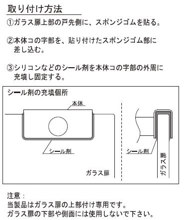 OT-B180取付け手順