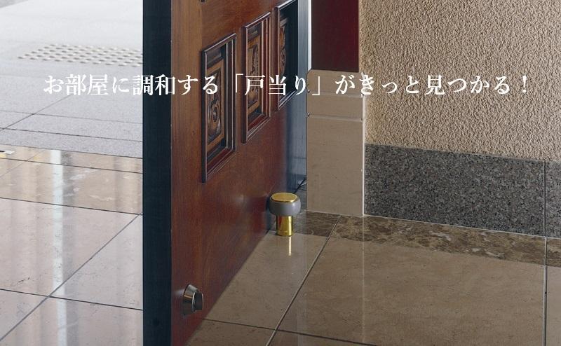 床付け_フック無し,戸当り(ストッパー),お部屋に調和する戸当りがきっと見つかる