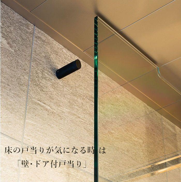 壁・ドア付,床の戸当りが気になるときは壁・ドア付き戸当り(ドアストッパー)