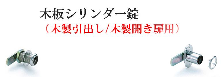 木板シリンダー錠(木製引出し/木製開き扉用)