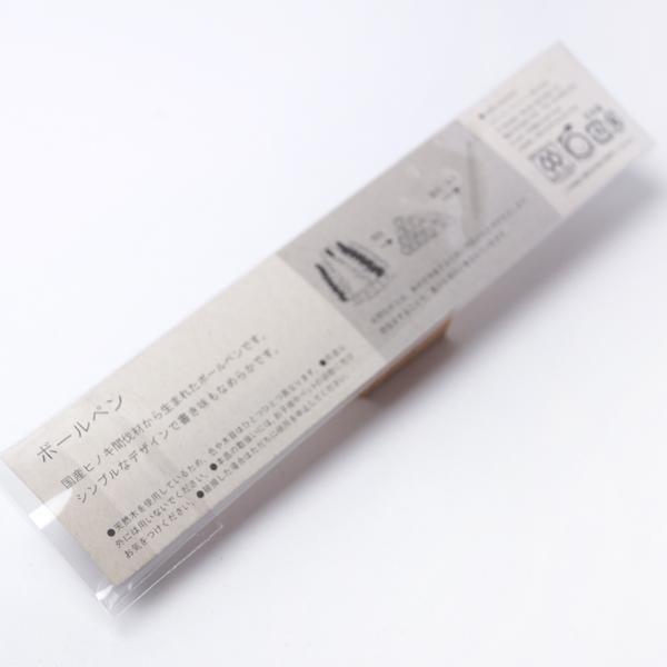 ヒノキボールペン,木製ヒノキボールペン,ギフト,ノベルティ