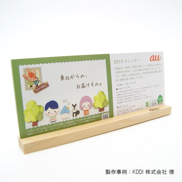 卓上カレンダー(小),木製卓上カレンダー,杉、紙卓上カレンダー,ギフト,ノベルティ