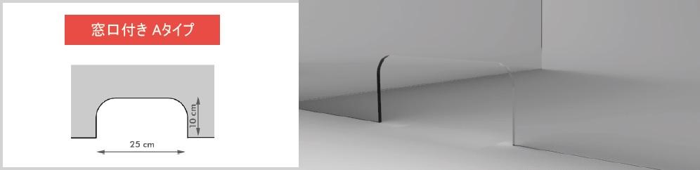 ガラスカット加工,ガラスオプション