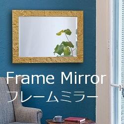 フレームミラー,アンティークミラー,額縁ミラー,anthique_mirror,frame_mirror