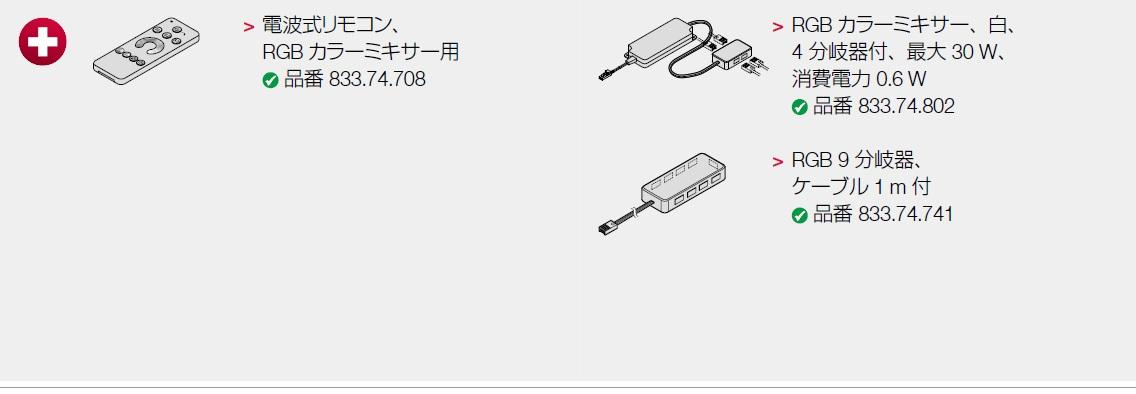 面付けダウンライト別売品,LED面付けダウンライト,RGB_LED_2010