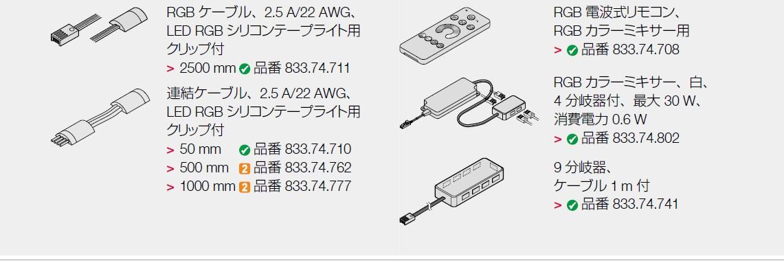 LEDカラーチェンジテープライト,LED照明,LED