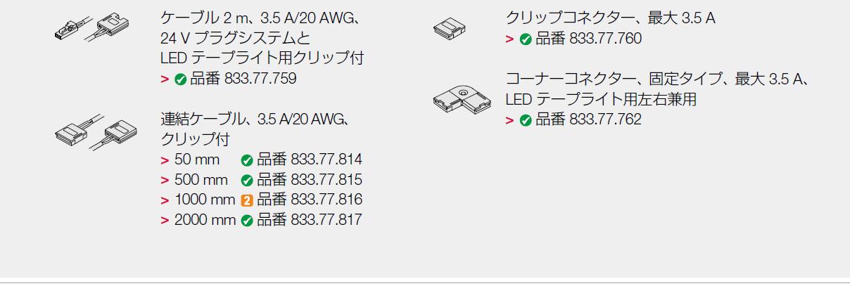 LEDライト詳細図,LED照明,LED