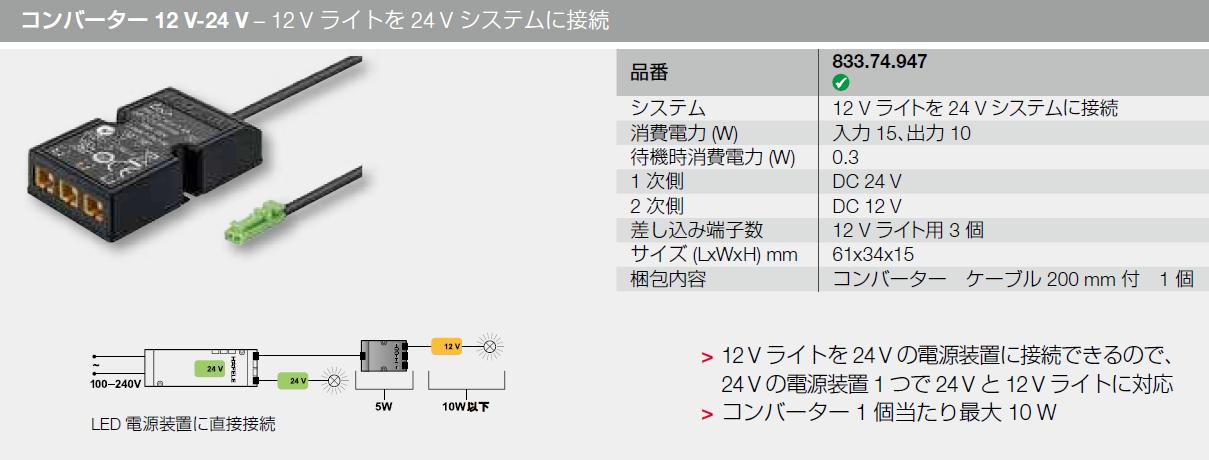 LED,コンバーター12V-24V,12Vライトを24Vシステムに接続