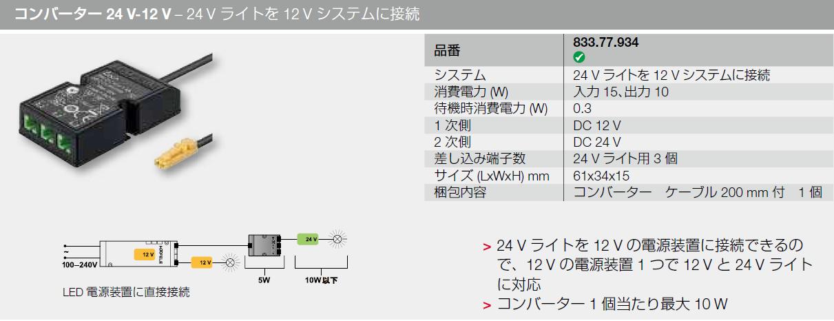 LED,コンバーター24V-12V,24Vライトを12Vシステムに接続
