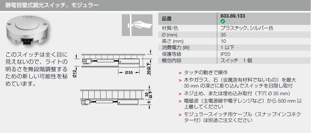 LED,スイッチ,switch,静電容量式調光スイッチ,モジュラー