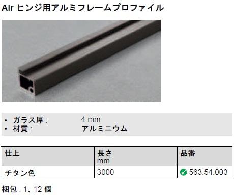 アルミ扉枠,airヒンジ用アルミフレームプロファイル