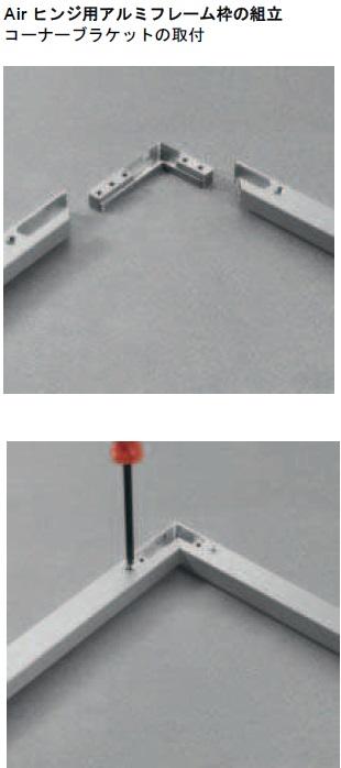 アルミ扉枠,airヒンジ用アルミフレーム枠の組み立て